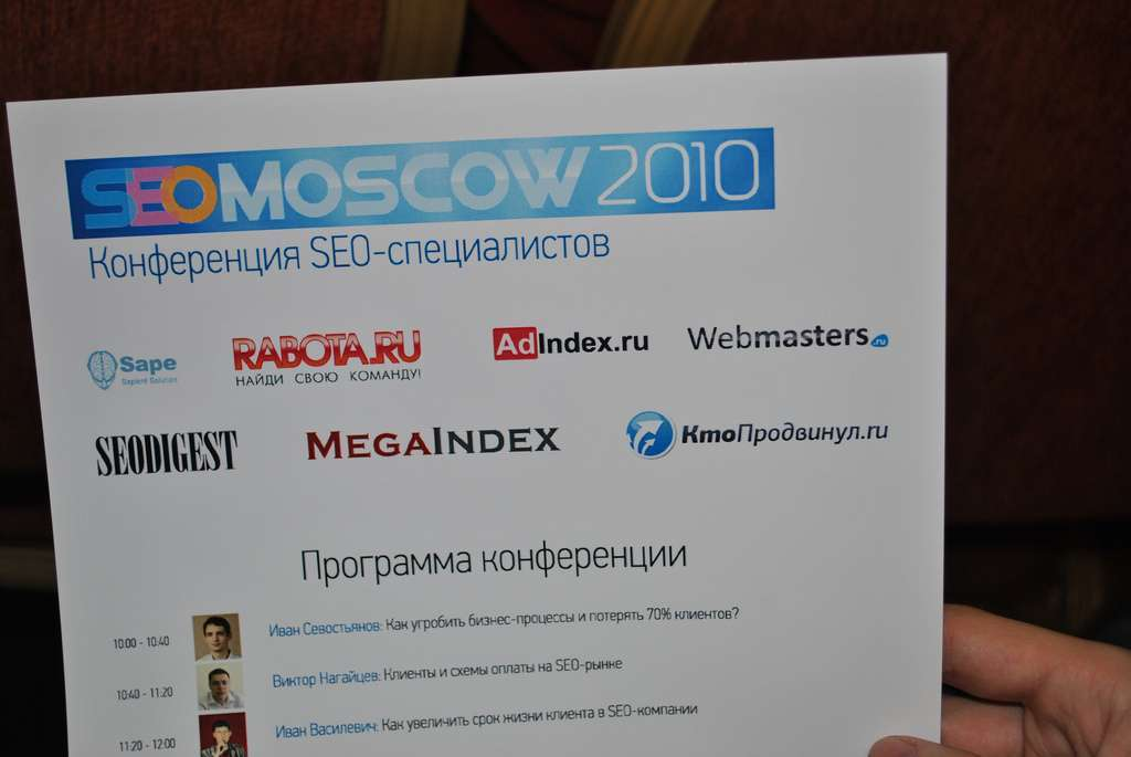Звіт з конференції SeoMoscow 2010