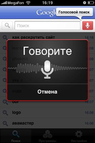 Голосовий пошук від google — пробуємо на iPhone