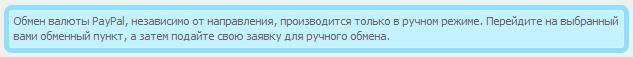 Сервіс обміну електронною валюти bestchange.ru