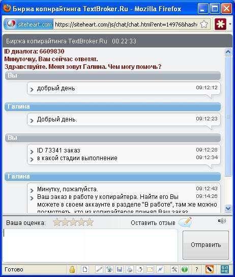 Про біржі копірайтингу TextBroker.ru