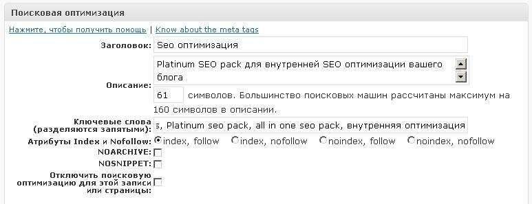 Внутрішня оптимізація блогу за допомогою плагіна Platinum Seo Pack