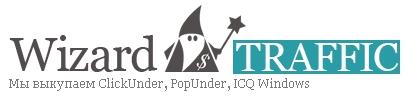 Wizard-traffstock і Wizard-traffic – купуємо і продаємо трафік