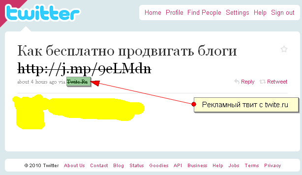 Twite.ru для реклами terehoff.com